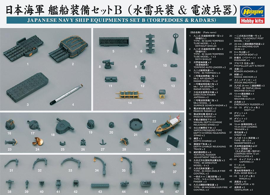 QG41 Japanese Navy Ship Equipment Set B Torpedoes - Image 1