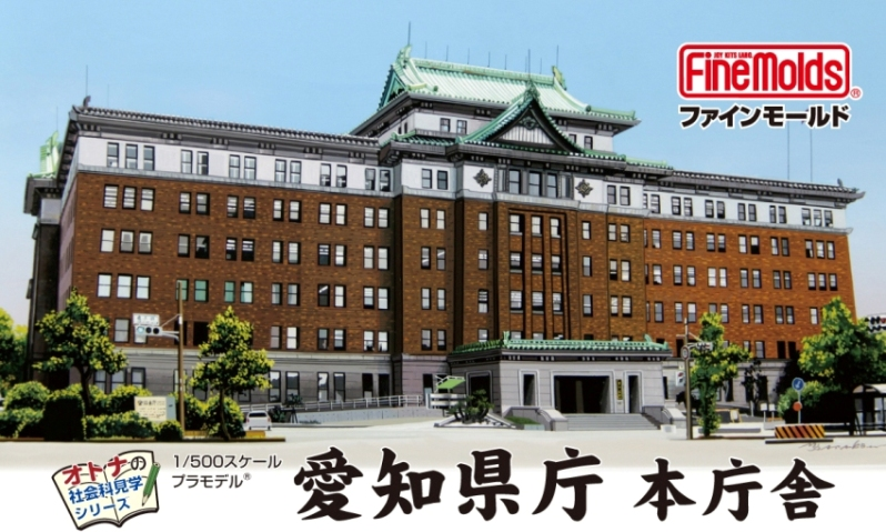 Aichi Prefectual Government Main Building - Image 1