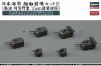 JAPANESE NAVY SHIP Equipment Set E (LIGHT CRUISER AGANO TWIN 15cm GUNS TURRET) - Image 1