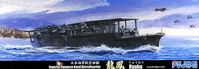 Imperial Japanese Naval Aircraft Carrier Ryuho 1944