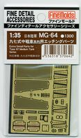 Photo Etched Parts Set for IJA Type97 Medium Tank series