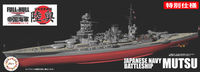 IJN Battleship Mutsu Full Hull Model Special Version (w/Photo-Etched Parts & Wood Deck Seal)